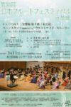 第38回 日本フルートフェスティバル in 茨城