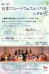 第40回 日本フルートフェスティバル in 茨城